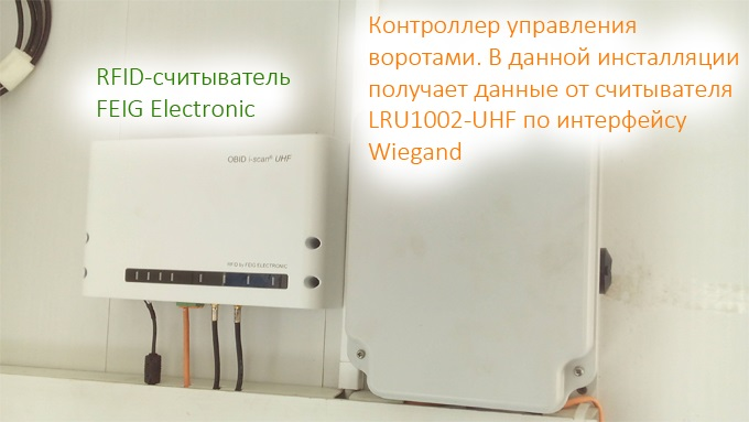 RFID reader and controller (interface Wiegand)